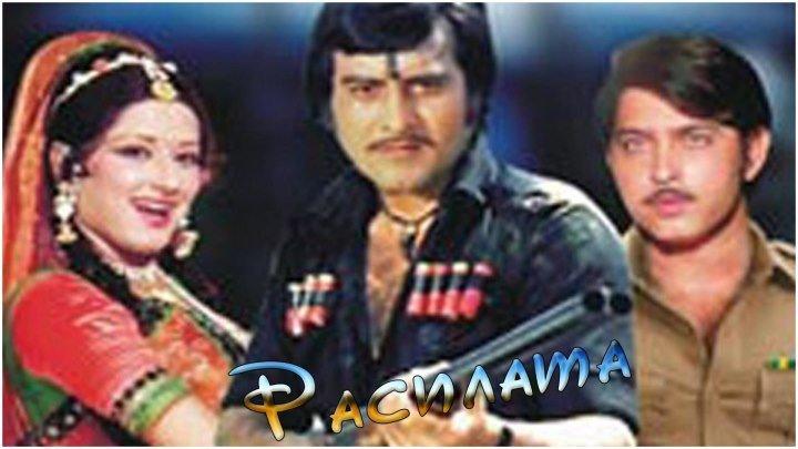 Расплата (1977) Индия