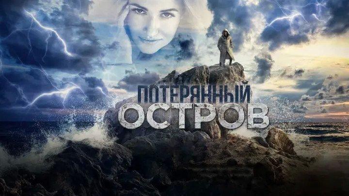 Потерянный остров HD(триллер, драма, детектив)2019