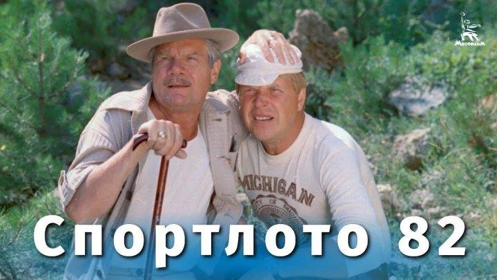 Спортлото-82 HD(комедия, приключения)1982