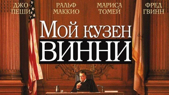 Мой кузен Винни (1992) (BDRip-720p) MVO (OPT) комедия, криминал Джо Пеши, Ралф Маккио, Мариса Томей, Митчелл Уитфилд, Фред Гуинн, Лэйн Смит, Остин Пендлтон, Брюс МакГилл