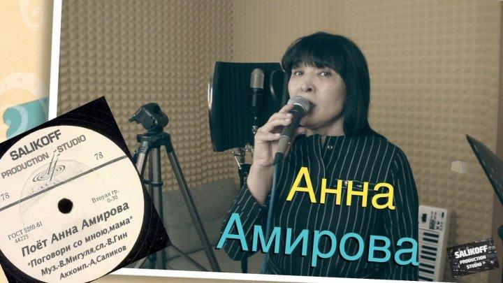 """Анна Амирова-""""Поговори со мною,мама"""" #salikoffproduction"""