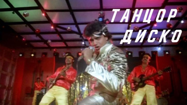Танцор диско / Индия Фильм 1982 / Дубляж HD