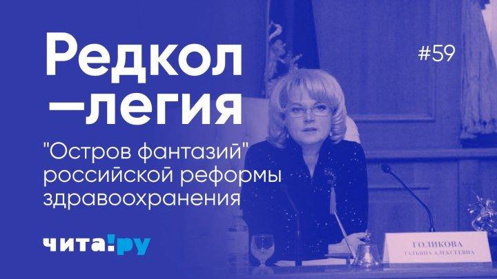 Остров фантазий российской реформы здравоохранения