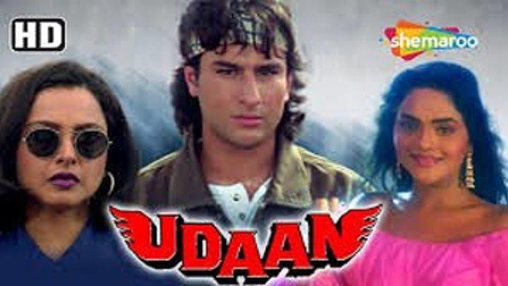 Полёт или Жажда мести-2 / Udaan (1997)