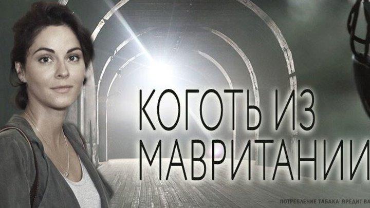 Коготь из Мавритании 2 2016 3с 2016 Россия детектив