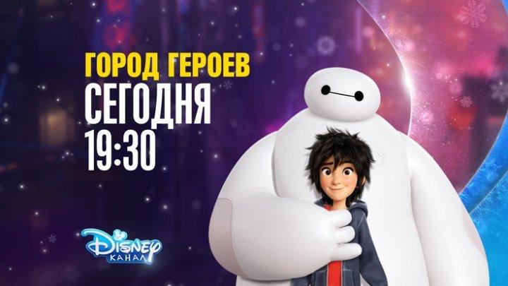 """""""Город героев"""" на Канале Disney!"""