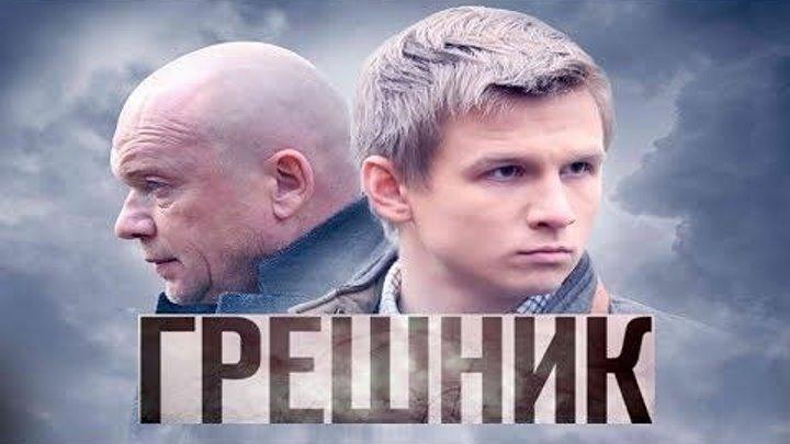 ГРЕШНИК. 2015 HD драма.