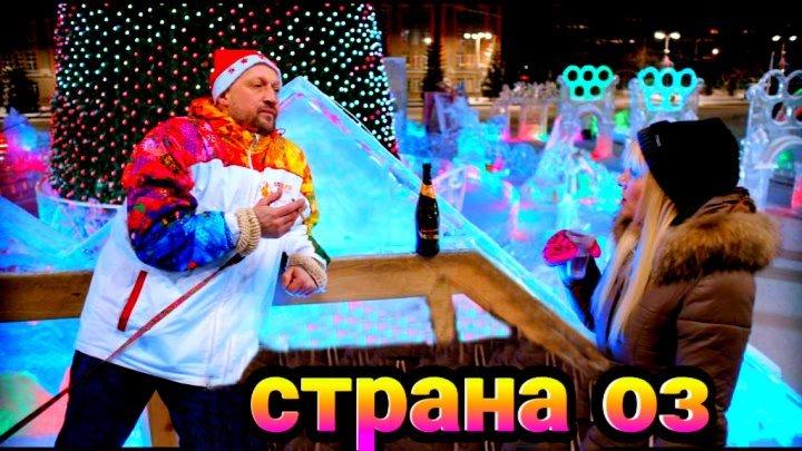 Страна Оз - комедия, россия, 16+, ненормативная лексика, 2015