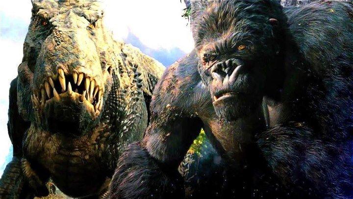 Кинг Конг против Динозавров HD(фантастика,фэнтези,приключения)2005