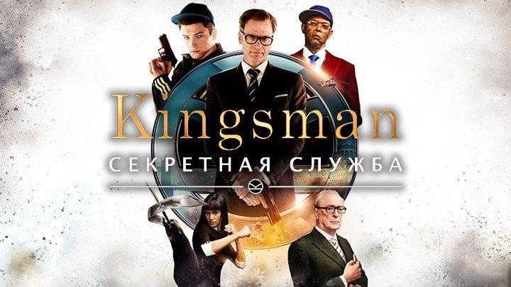 Kingsman: Секретная служба HD (боевик, комедия, приключения) 2014