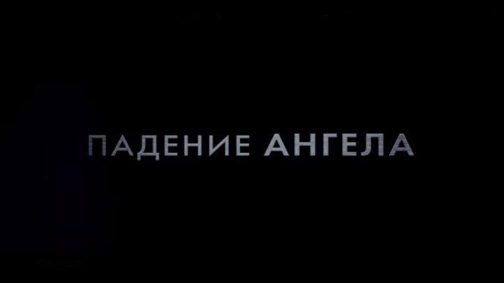 Падение ангела. Дублированный трейлер HD. В кино с 22 августа 2019