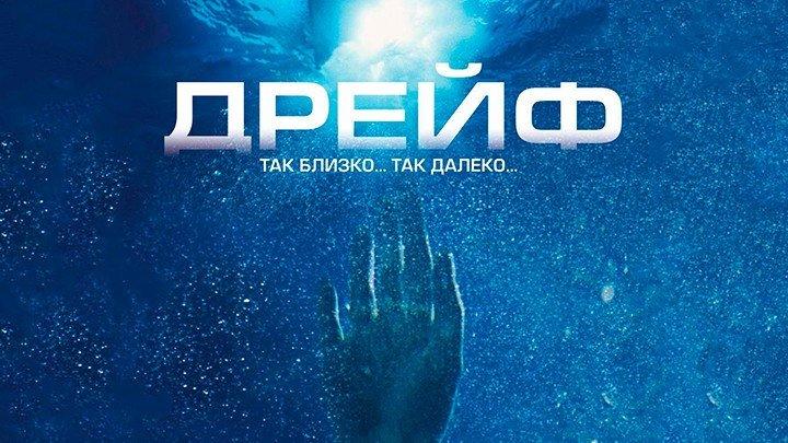 Дрейф HD(триллер, драма, приключения)2006