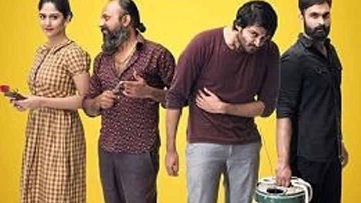 Ману (2018) индийский фильм