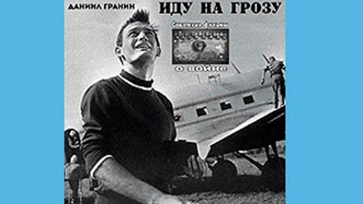 радиоспектакль ИДУ НА ГРОЗУ Советские фильмы о войне