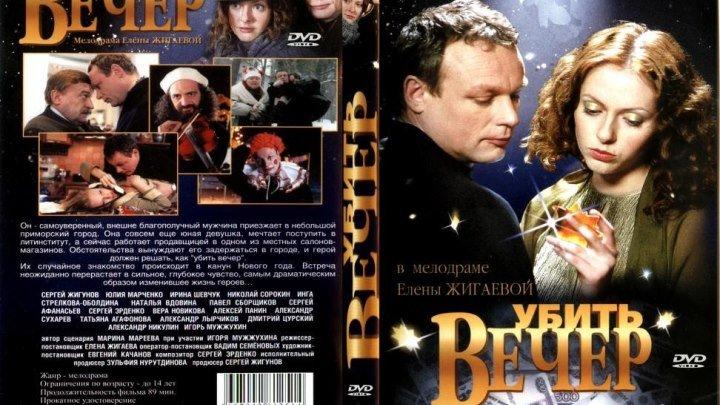 Убить вечер (2003) Страна: Россия