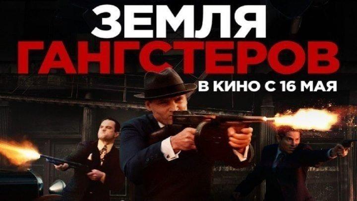 Земля Гангстеров. 2017. драма, криминал