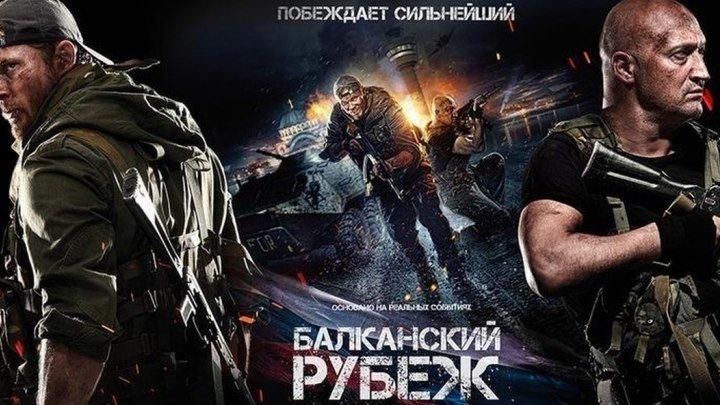 БАЛКАНСКИЙ РУБЕЖ. 2019 HD. Официальный трейлер
