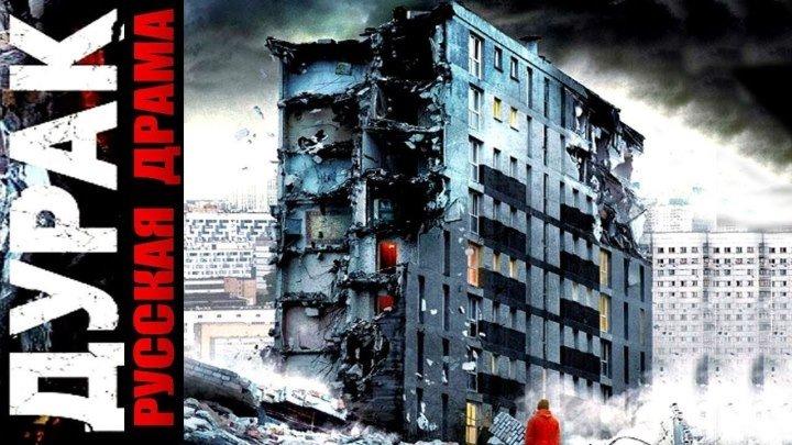 Дурак (2014) Россия Драма