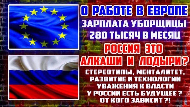 ЗАРПЛАТЫ В ЕВРОПЕ | В РОССИИ ТРУД НЕДООЦЕНЁН | МЕНТАЛИТЕТ