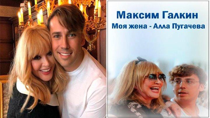 «Максим Галкин. Моя жена — Алла Пугачева»