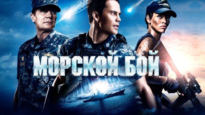 Морской бой 2012 . фантастика, боевик