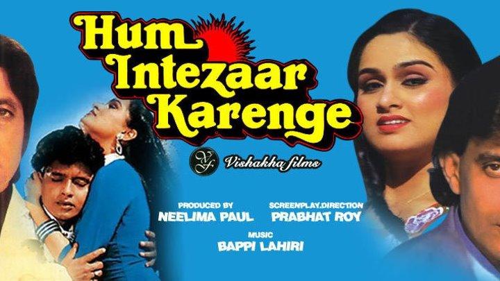 Вопреки всему (Hum Intezaar Karenge 1989)