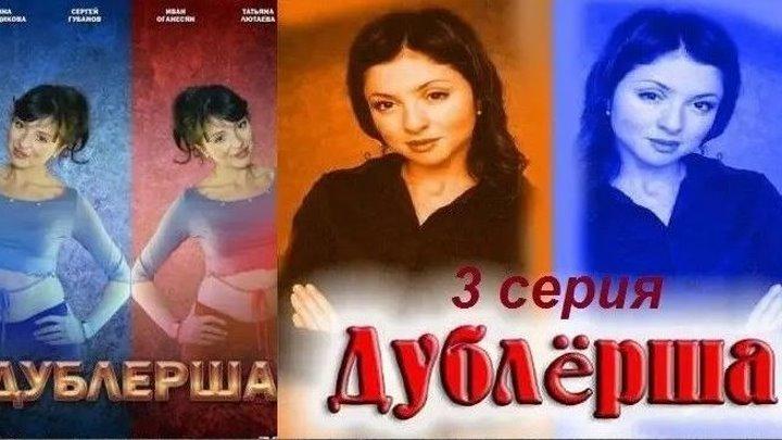 Дублерша / 3 серия / (2011) / мелодрама