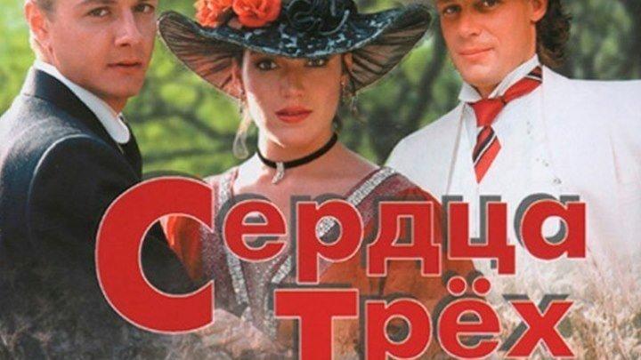Сердца трёх-(1- 2 серия). Детектив, криминал, приключения