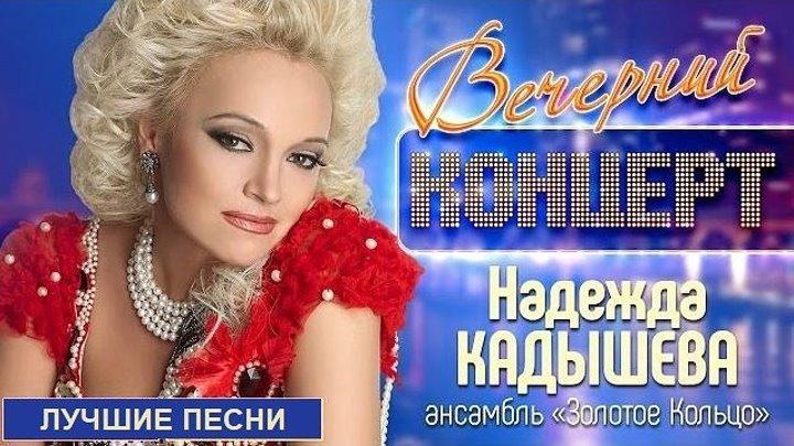 Вечерний Концерт - Надежда Кадышева и Золотое Кольцо