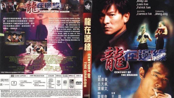 1999 Century of the Dragon (1999) - Rồng Tại Biên Duyên (XHD USLT)