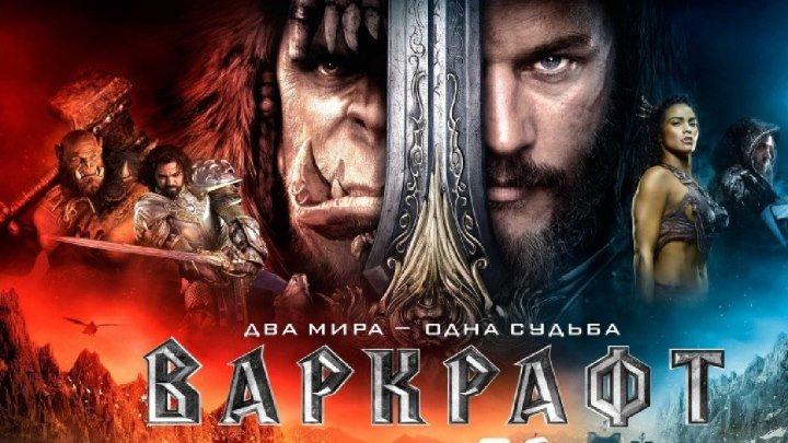 Bapkpaфт #фэнтези #боевик #приключения