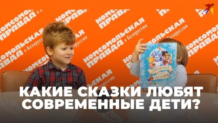 Дети рассуждают о книге «Лучшие зимние сказки»