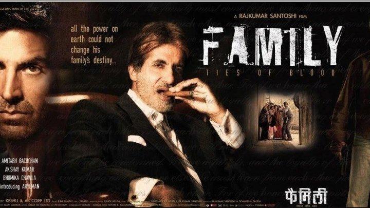Семья_ Кровные узы (2006) Индия 🎬