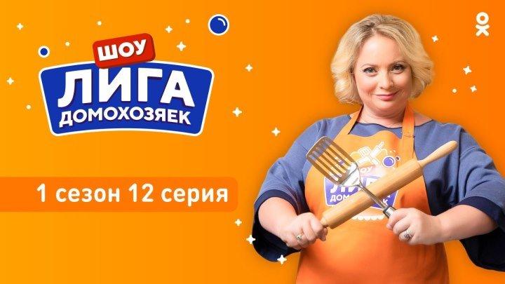 Лига Домохозяек 1 сезон 12 серия