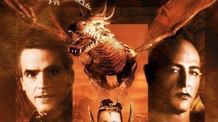 Подземелье.Драконов.. фэнтези, боевик, приключения