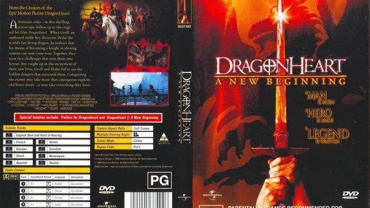 Сердце дракона 2 Начало .2000