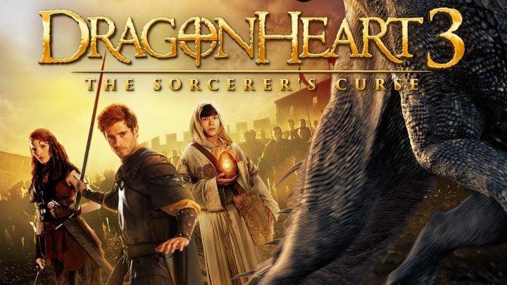 Сердце дракона 3 Проклятье чародея 2015