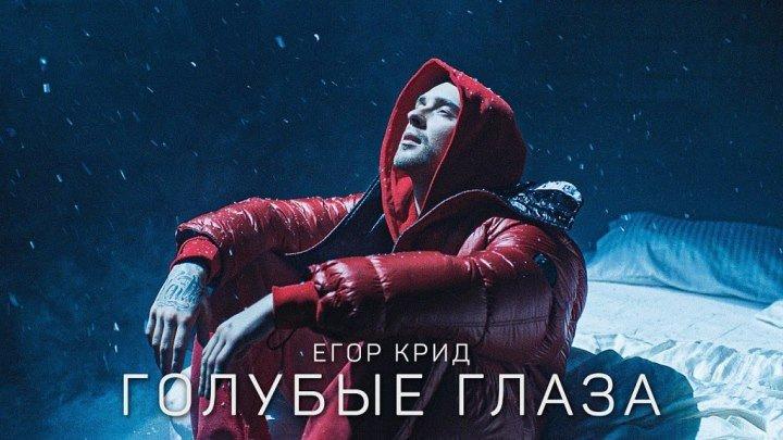 Егор Крид - Голубые глаза (2020) ♥♫♥ (1080p) ✔