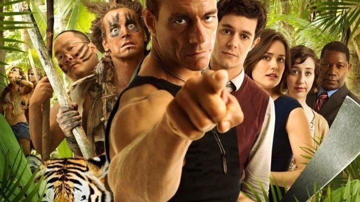 Добро пожаловать в джунгли . боевик, комедия, приключения