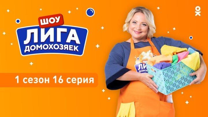 Лига Домохозяек 1 сезон 16 серия