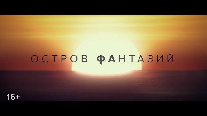Остров фантазий | Fantasy Island - первый трейлер на русском, в кино 6 февраля 2020