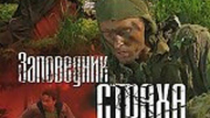 Заповедник страха (2008) 1 серия из 4-х