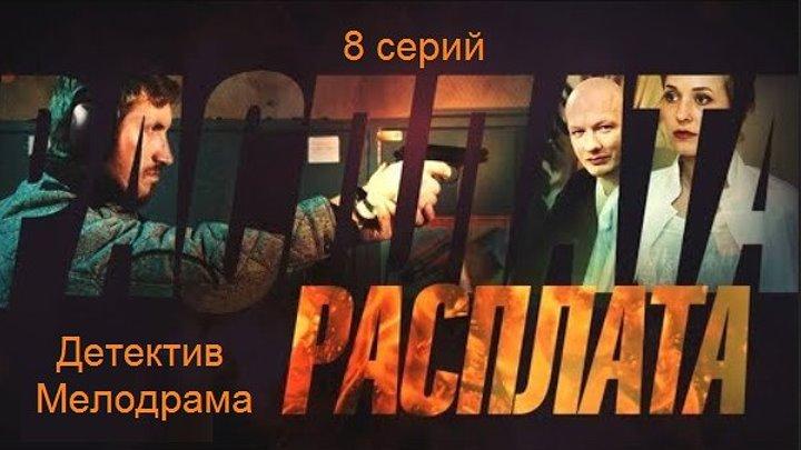 *РАСПЛАТА* (7-8 Серии-Заключит. Детектив-Мелодрама Россия~2О19г.) Сериал
