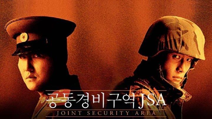 Объединённая зона безопасности. 2000. HD триллер, драма, детектив