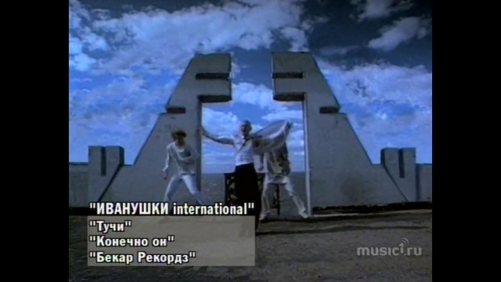 Иванушки International - Тучи (1996) ♥♫♥ (1080p) ✔