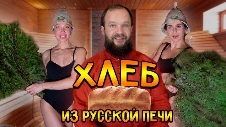 Все к столу: Хлеб из русской печи (выпуск 59)