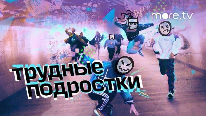 w*ПРОБЛЕМНЫЕ ДЕТКИ*w (3-4 Серии Драма-Спорт Россия~2О19г.) Сериал