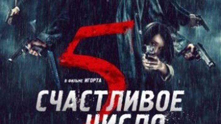 СЧАСТЛИВОЕ ЧИСЛО 5. 2020 HD драма,боевик,криминал