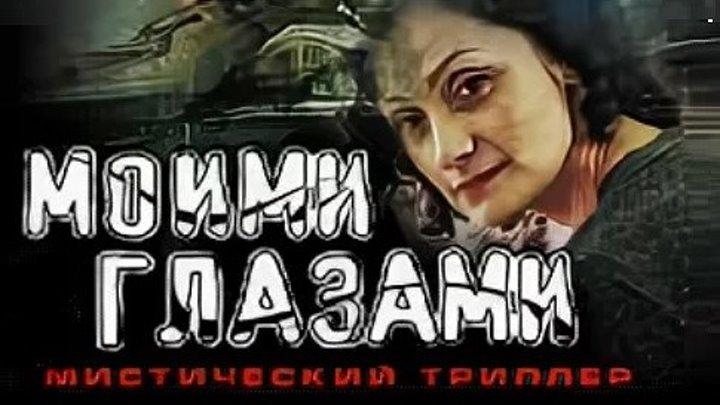 *МОИМИ ГЛАЗАМИ* (1-4 Серии Триллер-Мистика Россия~2О13г.) Сериал