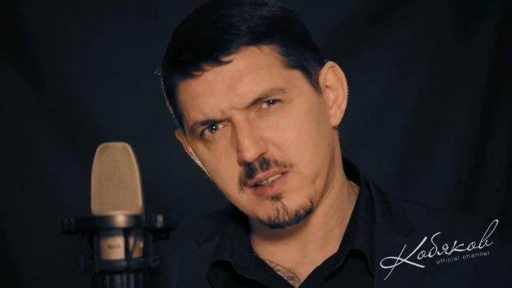 Аркадий Кобяков - Я лишь прохожий ᴴᴰ ♥♫♥ (720p) ✔